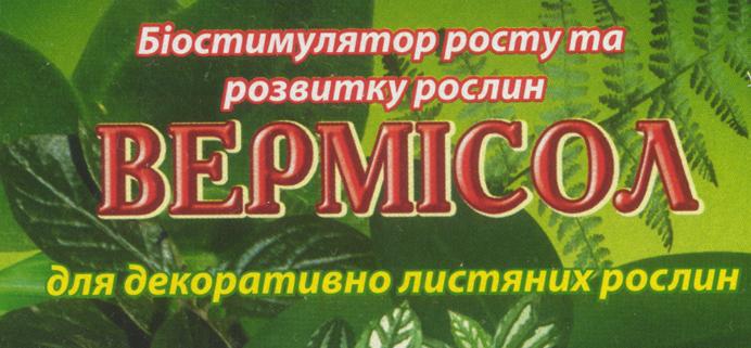 Для декоративно листяних рослин