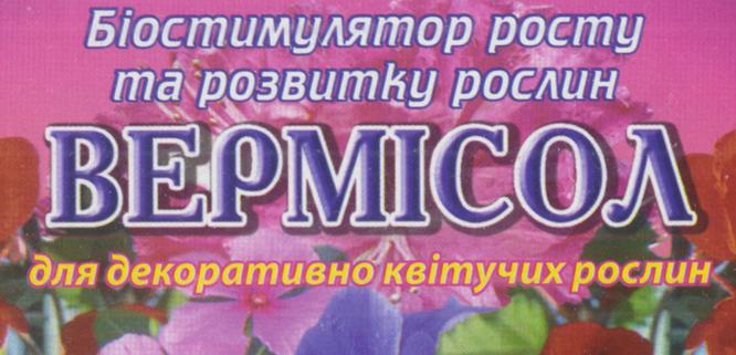 Для декоративно квітучих рослин