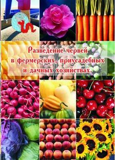 Книга Разведение красного калифорнийского червяка в усадебных и фермерских хозяйствах