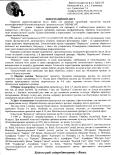 Інформаційний лист компанії