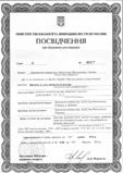 Сертифікати на продукцію